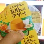 【低カロリーデザート】タニタのかぼちゃプリンが100kcalなのに甘いぞおお!?【ダイエットのお供】