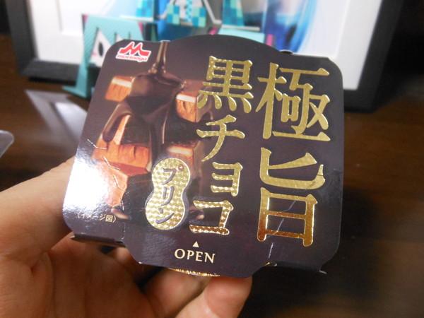 goku-uma-kuro-choco-purin (6)